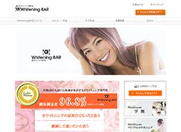 WhiteningBARのサイトイメージ