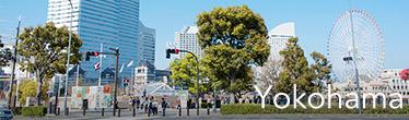 横浜(イメージ)