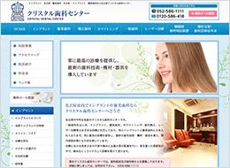 クリスタル歯科センター(サイトイメージ)