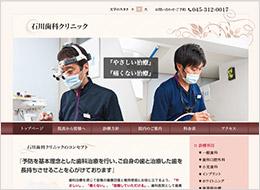 石川歯科クリニック(サイトイメージ)