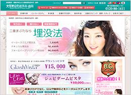 大塚美容整形外科・歯科(サイトイメージ)