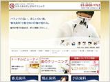 ルネス青山デンタルクリニック(サイトイメージ)