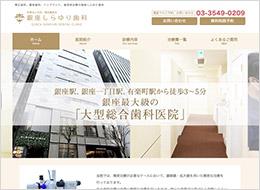 精密審美歯科センター(銀座しらゆり歯科)(サイトイメージ)