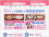 湘南美容歯科(サイトイメージ)