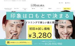 HAKARA Esola 池袋店公式HPキャプチャ―