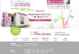 平和通り歯科医院(サイトイメージ)