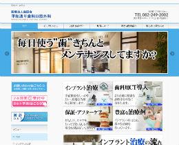 平和通り歯科口腔外科(サイトイメージ)