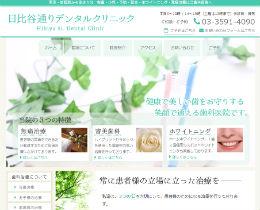 日比谷通りデンタルクリニック(サイトイメージ)