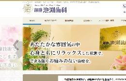 銀座池渕歯科(サイトイメージ)