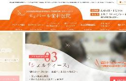 銀座パール歯科医院(サイトイメージ)