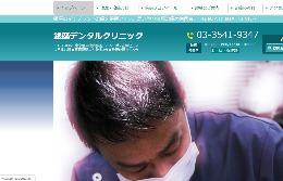 銀座デンタルクリニック(サイトイメージ)