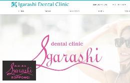 五十嵐歯科クリニック(サイトイメージ)