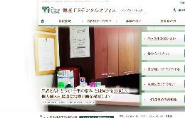 銀座T'sデンタルオフィス(サイトイメージ)