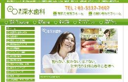 銀座深水歯科(サイトイメージ)