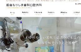 銀座もりしま歯科口腔外科(サイトイメージ)