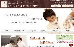 北山デンタルクリニック銀座(サイトイメージ)