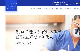 宮本歯科(サイトイメージ)