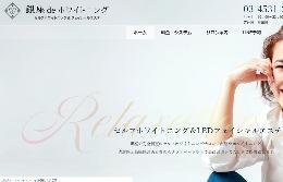 銀座deホワイトニング(サイトイメージ)