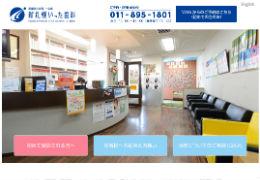 新札幌いった歯科(サイトイメージ)
