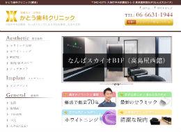 かとう歯科クリニック(サイトイメージ)