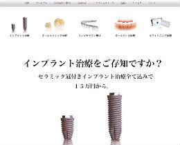 小早川歯科クリニック(サイトイメージ)