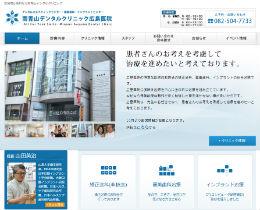 南青山デンタルクリニック広島医院(サイトイメージ)