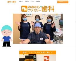 おおむらファミリー歯科(サイトイメージ)