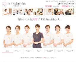 さくら歯科医院(サイトイメージ)