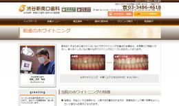 渋谷新南口歯科