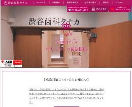 渋谷歯科タナカ(サイトイメージ)