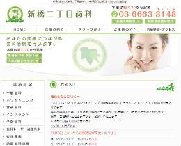 新橋二丁目歯科(サイトイメージ)