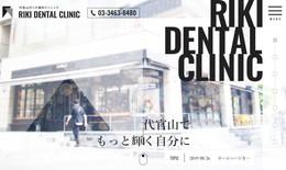 リキ歯科クリニック