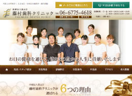 藤村歯科クリニック(サイトイメージ)