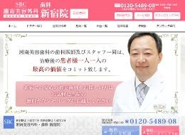 湘南美容歯科新宿院(サイトイメージ)