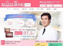 湘南美容歯科横浜院(サイトイメージ)