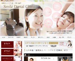 smile dental clinic(サイトイメージ)