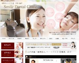 smile dental clinic(サイトイメージ)
