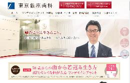東京銀座歯科(サイトイメージ)