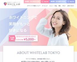 ホワイトラボ東京渋谷サロン(サイトイメージ)