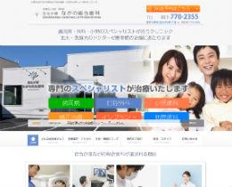 ながの総合歯科(サイトイメージ)